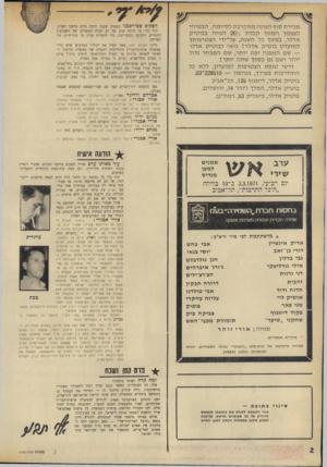 העולם הזה - גליון 1748 - 3 במרץ 1971 - עמוד 2 | מר דן מרגלית :״׳מייד לאחר מלחמת ששת הימים הודיעה ישראל לארצות־ה־ברית שאין לה עניין ב תו ספת שטחים, אלא בשלום עם מצריים. … כאשר יותר מאוחר הת־טבת וררח מחלוקת עם