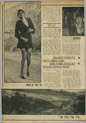 העולם הזה - גליון 1748 - 3 במרץ 1971 - עמוד 25 | אחד מארבעת הבריונים תוקף את גילה אלמגור 1 /1 1 1 1 לפני בי צו ע האונס. … זהו ללא ספק שיאה של גילה אלמגור, לפחות בתחום הקולנוע. … גילה אלמגור הופיעה בסרט