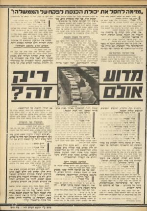 העולם הזה - גליון 1749 - 10 במרץ 1971 - עמוד 39 | זוהי דמות הכנסת! … אם למילוי החובות של הכר־הכנסת. … תקציב הכנסת מהווה 0.77,מתקציב המדינה.