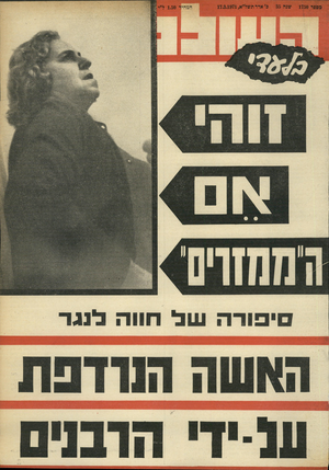 העולם הזה - גליון 1750 - 17 במרץ 1971