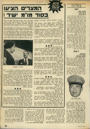 העולם הזה - גליון 1750 - 17 במרץ 1971 - עמוד 15 | עיקשות נטולת הגיון. השבוע יצא מתי פלד בהתקפת מחץ על ממשלתה של גולדה מאיר.