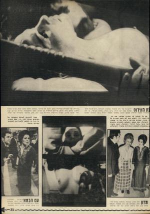 העולם הזה - גליון 1750 - 17 במרץ 1971 - עמוד 21 | ת העירום הראשונה של גילה אלמגור בקולנוע הישראלי, היא סצינת ההתעלסות שלה עם יהודה ברקן בסרט ״מלכת הכביש״ ,בו היא כיצאנית המנסה להיחלץ מעולם הזנות. בתמונה למעלה