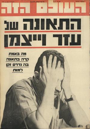 העולם הזה - גליון 1751 - 24 במרץ 1971