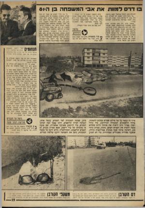 העולם הזה - גליון 1751 - 24 במרץ 1971 - עמוד 19 | עבור עזר וייצמן הוא היה מהלומה כבדה. … אבל עזר וייצמן אינו סתם נהג. … למקום זה הועף גלרט אחרי שנפגע על־ידי מכוניתו של עזר וייצמן.