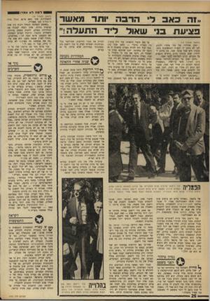 העולם הזה - גליון 1751 - 24 במרץ 1971 - עמוד 26 | אם אשם עזר וייצמן במידה פחותה או רבה יותר בדריסת אדם — זאת יקבע ביתד,משפט, בפניו יישפט עזר וייצמן. … זו המכונית האשמה בדריסה, ורק במיקרה נהג בה אדם ששמו עזר
