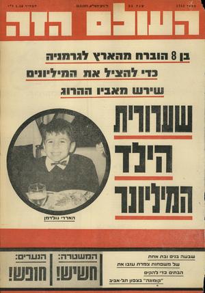 העולם הזה - גליון 1752 - 31 במרץ 1971