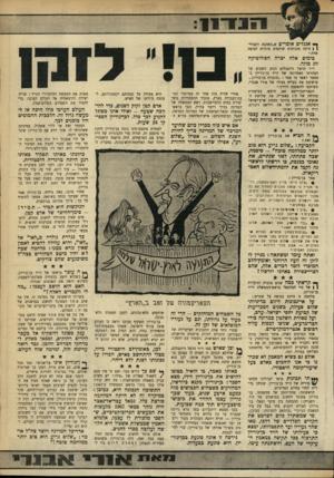 העולם הזה - גליון 1753 - 7 באפריל 1971 - עמוד 11 | ד״ר הרצל רוזנבלום הגיב השבוע על הצהרתו האחרונה של דויד בן־גוריון במאמר ראשי בו אמר :״תוכנית בן־גוריון״. … בחברתי. ה הכיא את בן־גוריון לחברה כ־ זאת? … בן־גוריון