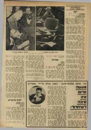 העולם הזה - גליון 1753 - 7 באפריל 1971 - עמוד 18 | במדינה העס א ב סו ר ד מול א ב סו ר ד כשיסבו אזרחי ישראל השבוע אל שולחן הסדר. ויספרו ביציאת מצריים מלפני אלפי שנים, הם יוכלו לדעת רק מעט מאוד על הסיכוי ליציאת