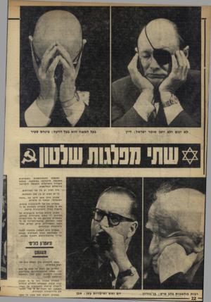 העולם הזה - גליון 1753 - 7 באפריל 1971 - עמוד 22 | המפלגה הקומוניסטית הסובייטית התכנסה לוועידתה במוסקבה. מפלגת העבודה הישראלית התכנסה לוועידתה בירושלים ובתל־אביב. היה דמיון רב בין שני האירועים. כי יש דמיון רב