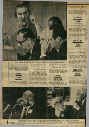 העולם הזה - גליון 1753 - 7 באפריל 1971 - עמוד 23 | רות שהמפלגה תסולק מן השלטון, ואין כל אפשרות להגיע לשלטון מחוץ לשורות המפלגה. בקיצור, שתיהן אינן אלא הצגות־רא- ווה, בבחינת תיאטרון פוליטי — בהן מציגות מפלגות