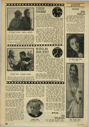 העולם הזה - גליון 1753 - 7 באפריל 1971 - עמוד 35 | קולנוע כוכבים ה מ תו סכל ג * 9ל מ פני המלאך ,פניה צחורים, תמימים ויפים כפני מלאך,״ כתבו המבקרים אחרי שראו לראשונה את הנערה בת ה־ 17 בסרט איטלקי בשם מחר יהיה