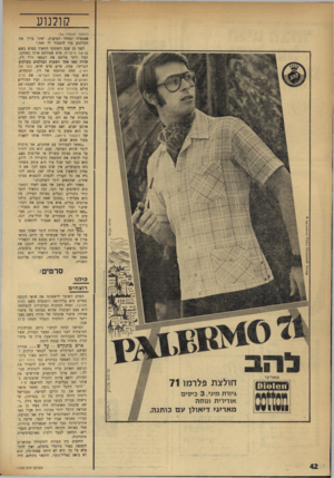 העולם הזה - גליון 1753 - 7 באפריל 1971 - עמוד 42 | קולנוע (תחשך מעמוד )35 אמבטיה ובחדר המיטות, ואיני צריך את הקולנוע כדי להסביר לי זאת.״ לפני 25 שנה השתתף הווארד בסרט בשם פגישה מיקרית, סרט שפירסם אותו כשחקן,