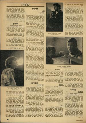 העולם הזה - גליון 1753 - 7 באפריל 1971 - עמוד 43 | מושתת, לדעת קאיאט, על רגש עמוק ואמיתי׳. אלא שהמשבר הגיע עם היוודע הדבר להורי הנער• הם ניסו להפריד בין בני־הזוג, שלחו את הצעיר לטיול במרחבי אירופה והעבירו אותו