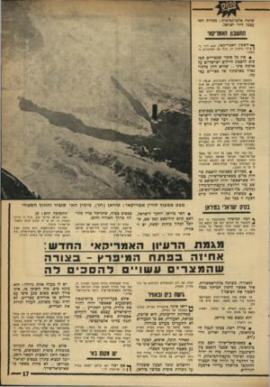 העולם הזה - גליון 1754 - 13 באפריל 1971 - עמוד 17 | דיעה זו הושמעה לא רק על־ידי אישים במחנה־השלום, אלא גם על־ידי הוגה־דיעות צבאי בטחוניסטי כמו אלוף (מיל) .מתי פלד.