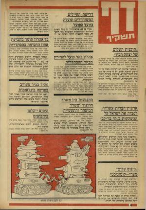 העולם הזה - גליון 1756 - 27 באפריל 1971 - עמוד 4 | בלום בא במקום הנציג הקודם, נעים גלעדי.