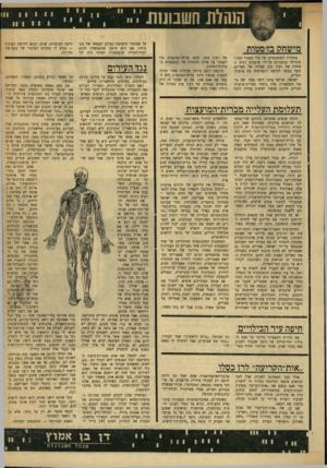 העולם הזה - גליון 1758 - 12 במאי 1971 - עמוד 13 | חשבונזת על אמונתו התמימה בערכן המעשי של כתבותיו. אם הוא חושב שהממשלה תקים ועדת־חקירה שהמשטרה תפתח תיק לב־פיטוריו הפתאומיים של עלי סאברי הפרו־סובייטי מוסברים