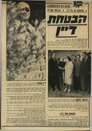 העולם הזה - גליון 1758 - 12 במאי 1971 - עמוד 14 | נסיגה 30ס מהתעלה ת 0₪ת 10 בו-לב • נונחות מצריה חבטחת שבוע ביצעה גולדה מאיר תרגיל גאוני. 1 1רק מתי־מספר ידעו עד כך. ואלה שידעו -שתקו. לגבי האזרח הרגיל, היה