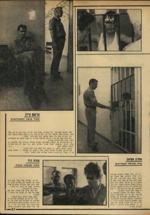 העולם הזה - גליון 1758 - 12 במאי 1971 - עמוד 17 | אחסנו צ״ון חשוד נרצח הסטודנטית לאחר שהובא לאבו־כביר, החל משתולל, מטיח ראשו בקירות, ניפץ וקרע כל מד. שהיה, בתאו. שוטרים נאלצו להתגבר עליו כדי להגן על חייו. כך