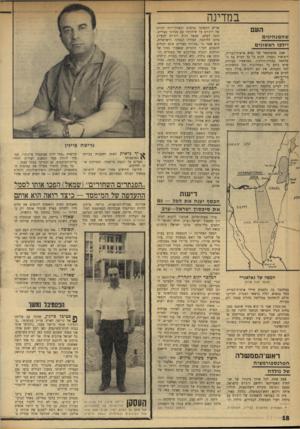 העולם הזה - גליון 1758 - 12 במאי 1971 - עמוד 18 | במדינה העם שהמנהיגיס ראשונים יילכו —1יי —יי——יייי—יי שעה שהמימשל של נשיא ארצות־הברית, ריצ׳ארד ניכסון, להוט כל כר לסיים את המלחמה במזרח־התיכון, כשראשיו בטוחים