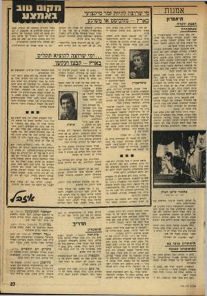 העולם הזה - גליון 1758 - 12 במאי 1971 - עמוד 27 | אמנות תיאטרון הצגת *ו קרה שגמקרדה אין מצב מביך יותר לכתב־תיאטרון מאשר לשמוע הצהרות נבונות מפי שחקן, לפני שזה מתכונן לתפקיד מסויים, ואחר כך לראות אותו על הבימה,