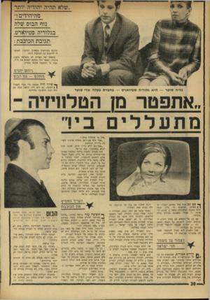 העולם הזה - גליון 1758 - 12 במאי 1971 - עמוד 30 | תהיה יהודיה יותר מהיהודים !״ נזף הבוס שלה בגלוריה סטיוארט. תגובת הכוכבת : וביקש מפורשות ממארגן הביקור, לאפשר לו להיפגש עם הכוכבת היפה. בקשתו של האורח לא נתמלאה