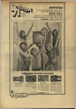 העולם הזה - גליון 1758 - 12 במאי 1971 - עמוד 34 | טלווידות ״אמקור־׳ הצועד בראש תעשית הטלוויזיה בישראל מוסיף לכם צבע לחיים עס מקלט היוקרה במבחר 8צבעים. חידושים נוספים ־ 20 078ק 5״ מתאים גם לחדר השינה. ודגם 8003