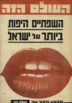 העולם הזה - גליון 1758 - 12 במאי 1971 - עמוד 40 | ביותרשי ישראל 11י בו 3נ !! 1ורוו־ עוני