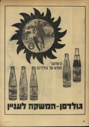 העולם הזה - גליון 1758 - 12 במאי 1971 - עמוד 8 | פרסום אדיאל גול ד סן-המ שקה ד עויין העולם הזה
