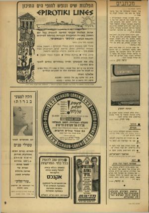 העולם הזה - גליון 1758 - 12 במאי 1971 - עמוד 9 | מכתבים (הנו שן מעמוד )6 איזו הכשרה מקצועית? אין בכל מדינת־ישראל אף אדם אחד המסוגל לענות על שאלה זו. דומני שאקו״ם (אגודת קומפוזיטורים ומחברים) אשמה בכך לא מעט.