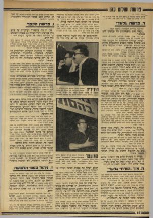 העולם הזה - גליון 1759 - 19 במאי 1971 - עמוד 16   גם גלעדי וגם שלום כהן דיברו כל אחד פעמיים בוויכוח זה. … של שלום כהן עצמו. … ההצעה הוצעה על־ידי פרץ עופר (המושמץ עכשיו על־ידי שלום כהן) ,ושלום כהן תמך בה