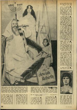 העולם הזה - גליון 1761 - 2 ביוני 1971 - עמוד 11 | .״ מה שאירע במערכת ה־טלתיזיד׳ אחרי שנודע על בחיר־תל של דן שילון למנהל מחלקת החדשות בטלוויזיה, הזכיר את הסיפור על דניאל בגוב האריות. … עתה נותר רק לצפות ולראות