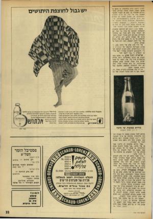 העולם הזה - גליון 1761 - 2 ביוני 1971 - עמוד 33 | אד• מלב־ ניסה לקנות את עולמו כשהמדינה דיתה שרויה בהיסטריית אורי גלר. … עם קצת מאמץ אני יכול להכניס גם גלגל שיניים של פ ורד לבקבוק, או שרשרת ברזל לתוך סלע.׳•