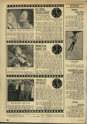 העולם הזה - גליון 1761 - 2 ביוני 1971 - עמוד 35 | יגר2ן רבד\2רבר ב״גייין איירי׳ האסיר ההומוסקסואל* המפורסם ביותר בימים טרופים אלו, כאשד כל סטייה מינית חדשנית מתקבלת בחדווה בעולם הסרטים, וזוכה מיד לטיפול על מסך