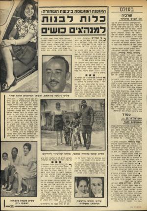 העולם הזה - גליון 1762 - 9 ביוני 1971 - עמוד 11 | בעולם תורכיה לא רוצים שיחדור כוחות־הביטחון התורכיים הידקו את טבעת המצור סביב שני הטרוריסטים שחטפו את הילדה בת ה־ ,14 עולם שלם עצר את נשימתו, מפחד פן, תוך שבוע