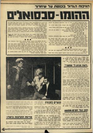העולם הזה - גליון 1762 - 9 ביוני 1971 - עמוד 13 | הוויכוח האדול בכנסתעד שיחדור ה הו חו -ס ב סווינ ״ ס כל חכרי־הכנסת הרגישו כי יהיה זה אחד המיבחנים הגדולים של הכנסה. ההכנות לקראתו נמשכו שבועות. אורי אבנרי הגיש