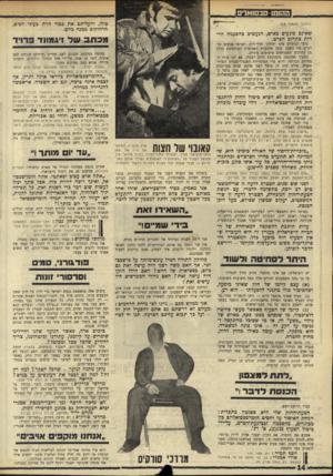 העולם הזה - גליון 1762 - 9 ביוני 1971 - עמוד 14 | ההונזוסבסזאלים (המשך מעמוד ) 13 טולו, והעליתם את ככוד הרת כעיני רכים, הרחוקים ממנה כיום. שאינם פוגעים כאיש, הנעשים כהסכמה הדדית כתחום הפרט. מכתבשד דג מונ ד פ