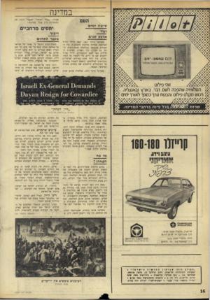 העולם הזה - גליון 1762 - 9 ביוני 1971 - עמוד 16 | במדינה אמרה :״גנרל ישראלי לשעבר תובע את התפטרות דיין בגלל פחדנות.״ העם שישה ימים ועוד ארבע שנים יחסים מרחביים דיבור מעבר לתהום בחמישי ביוני 1967 יצאו חיילי
