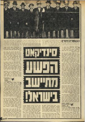 העולם הזה - גליון 1762 - 9 ביוני 1971 - עמוד 17 | הגנגסטוים היהודים: ו צי לו ם מפורסם זה צולם על־ידי משטרת ניו־יורק | א ח רי פ שיטה שנערכה ב מ לון בדנקוני ה בניו־יורק בשנת , 1931 שם התכנסו אנ שי הפ שע ה מאורגן
