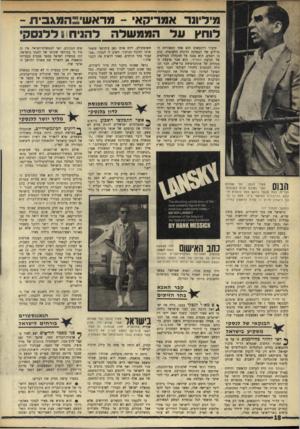 העולם הזה - גליון 1762 - 9 ביוני 1971 - עמוד 18 | מידיוגד אמריקאי -מדא שי^המגבית - לוחץ עדהממ של ה דהניוווודדגסלו׳ טיבור רוזנבאום הוא אחד המאורות הגדולים של המפלגה הדתית הלאומית. כרב בן רבנים, הוא נמנה על