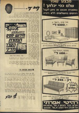 העולם הזה - גליון 1762 - 9 ביוני 1971 - עמוד 2 | (1בצע טן 70 וטל כסי יכלתן ! במסגרת טבצו 1זה ניתן לקבל רהיטים בתשלומים ללא ריבית חדר שינה ״רויאל״ 6 ־ 2 3 0 0 .ל״י קומפלט, כולל ארון שתי קו מי ת 6דלתות, מיטה