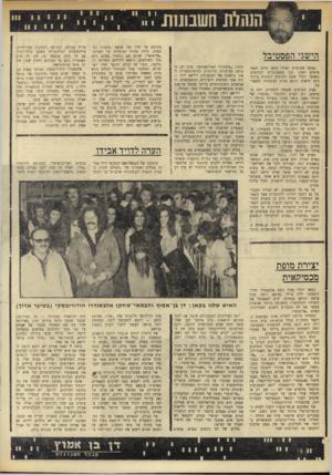 העולם הזה - גליון 1762 - 9 ביוני 1971 - עמוד 24 | הישגי הפסטיבל במשך שבועיים ראיתי בקאן קרוב למאה סרטים ושוב, כמו בפסטיבלים הקודמים, נתאשר הכלל שאת הפרטים הטובים ביותר ניתן לראות דווקא מחוץ למיסגרת הפסטיבל.