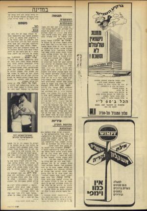 העולם הזה - גליון 1762 - 9 ביוני 1971 - עמוד 30 | במדינה תעופה המעופפים והמהללים מלון המגדל תל-אביב משתתף בשמחת הזוגות הנישאים ומציע להם : חדר זוגי מהודר בולל כל המחיות והפאר של מלון בן 4כוכבים. בקבוק שמפניה.