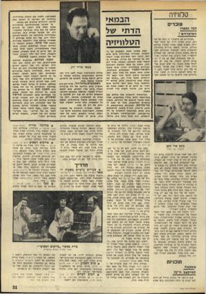 העולם הזה - גליון 1762 - 9 ביוני 1971 - עמוד 31 | טלוויזיה עובדים למי נתפרו המיכדזים? ״המיכרזים הם פיקציה,״ זו דעתו של אלי ניסן, הכתב המדיני ויו״ר ועד עובדי המל־וידה. בשבוע שעבר נבחרו במיברז מפיקים בכירים,