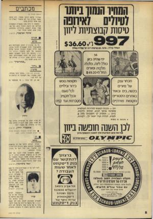 העולם הזה - גליון 1762 - 9 ביוני 1971 - עמוד 8 | הסחיו ה1ה 1ו1י 1תו לטיולים לאיחפה מכתבים (המשך מעמוד )6 מאלג׳יר שלשם הגיעה מספרד. היא הגיעה כאשר העליות עוד לא מוספרו ובארץ היו כמה אלפי יהודים בלבד. משפחה זו
