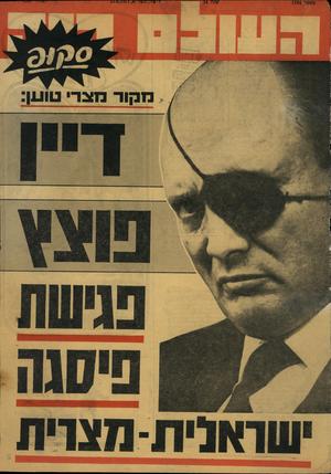 העולם הזה - גליון 1764 - 23 ביוני 1971