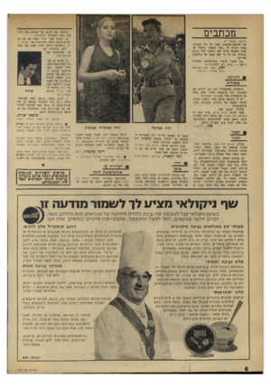 העולם הזה - גליון 1764 - 23 ביוני 1971 - עמוד 8 | את אשר עושה אוניברסיטת חיפה למען סטודנטים ערביים ניתן היה לקרוא בהעולם הזה , 1732 בכתבה אוניברסיטה של ד,ש.ב. קוראים השולחים מכאבים מתבקשים ל;ם ח אותם כקצרח.