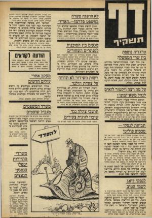 העולם הזה - גליון 1766 - 6 ביולי 1971 - עמוד 14 | מגעים ביו הסוכנות לפנתרים השחורים מגעים שקטים מתנהלים בין ראשי הסוכנות לבין מנהיגי הפנתרים השחורים. … בפגישה שקיים יו״ר הנהלת הסוכנות, אריה פינקוס, עם הפנתרים,