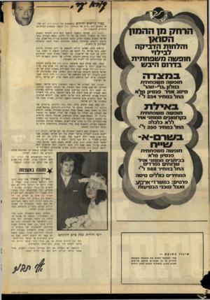 העולם הזה - גליון 1766 - 6 ביולי 1971 - עמוד 2 | בעבר, בעת שחלק נכבד מתפוצת העולם הזה היה ברחוב דיזנגוף בתל־אביב, היתד, זו תופעה בולטת במיוחד. היו שנים בהן גליון העולם הזה היה אביזר קבוע בידי המטיילים בשעות