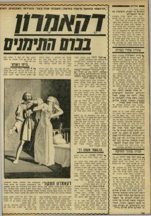 העולם הזה - גליון 1768 - 20 ביולי 1971 - עמוד 24 | באמצעות הסימן האחד, זה של הקשת המכניסה מילים נוספות לתוך משפט, ני סה אלמם לומר :״אני נמצא בין בית מגורי לבין בית הקונסוליה הישראלית״. זה היה המקום המדוייק בו