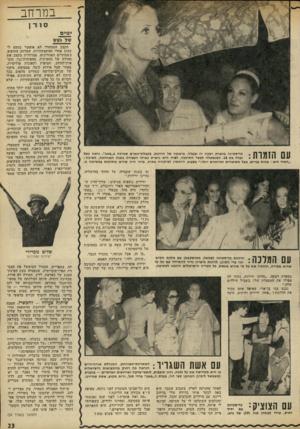 העולם הזה - גליון 1769 - 27 ביולי 1971 - עמוד 23 | חסן מלך מרוקו חיסל את ניסיון ההפיכה נגדו, וחוסיין חיסל את המחבלים.